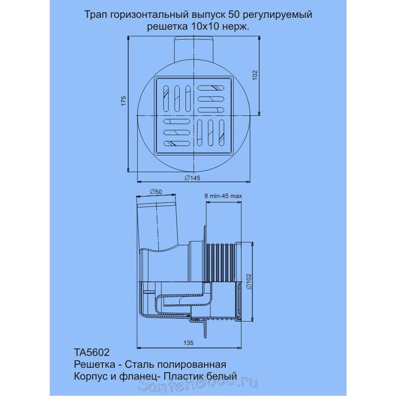 Трап канализационный горизонтальный, регулируемый с выпуском 50 мм, с нержавеющей решеткой 10*10см ТА 5602-1
