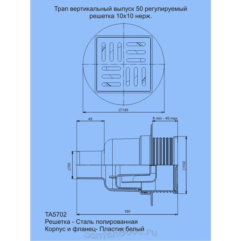 Трап канализационный вертикальный, регулируемый с выпуском 50 мм, с нержавеющей решеткой 10*10см ТА 5702-1