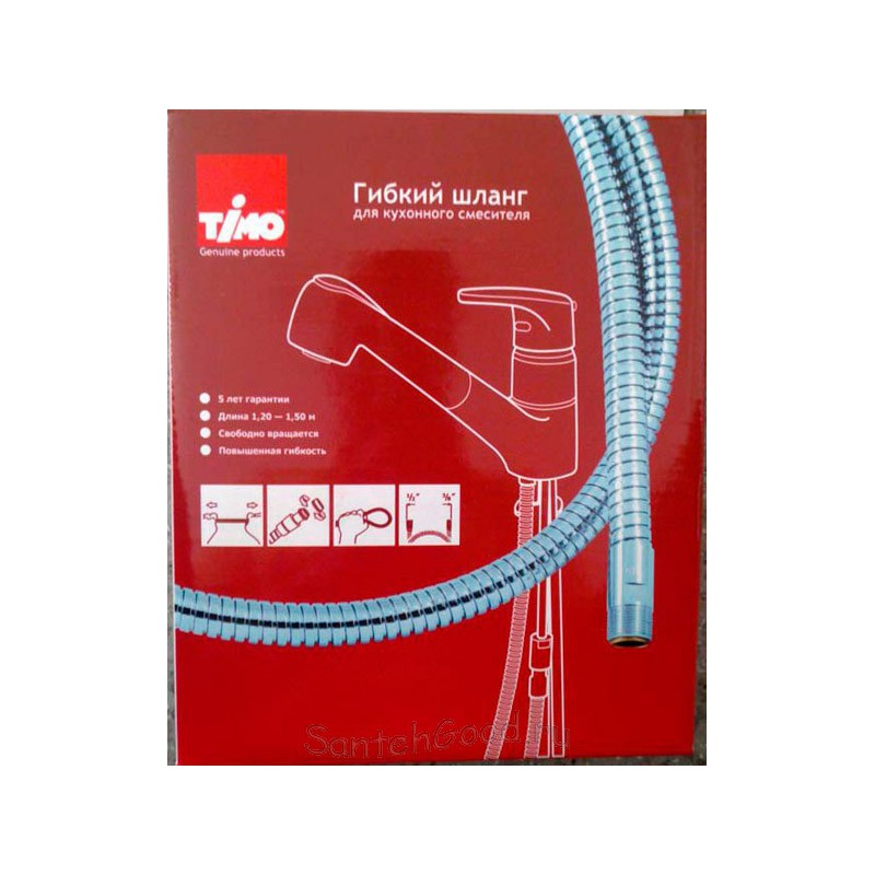 Душевой шланг в картонной коробке для кухонного смесителя 1,2 м - 1,5 м TIMO SH103