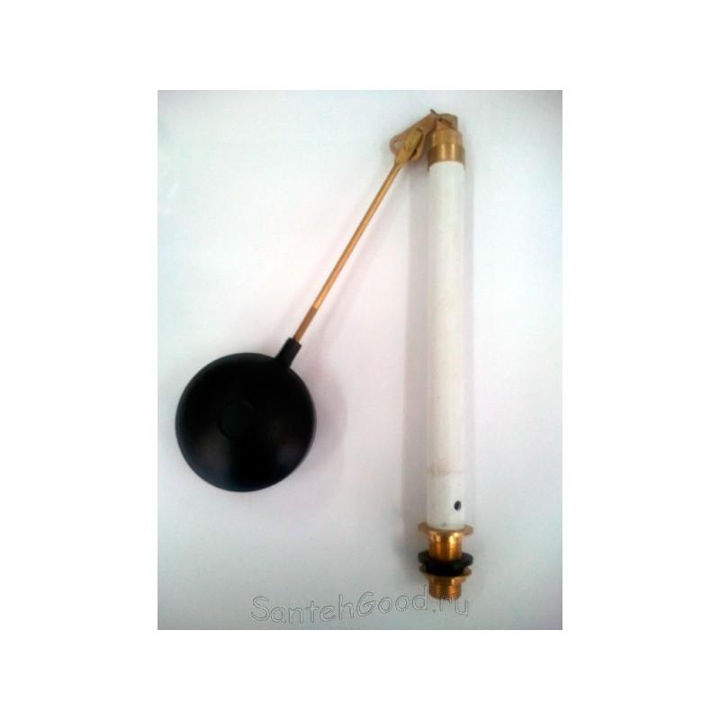 Клапан впускной для бачка унитаза латунный нижний с поплавком