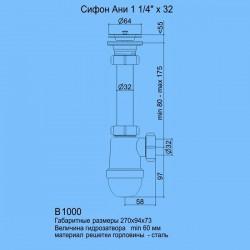 Сифон пластмассовый для мойки Ани 1 1/4″ *32 B1000-1