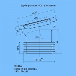 Труба фановая для унитаза пластиковая Ани Пласт 110 *14 градусов короткая W1228-1