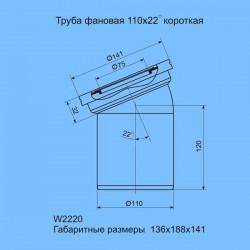 Труба фановая для унитаза пластиковая Ани Пласт 110 *22,5 градусов W2220-1