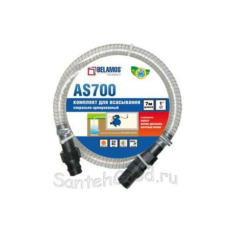 Комплект для всасывания 1″ (длина 7 м) AS700